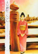 Destins parallèles 1 Manga