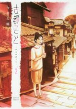 Destins parallèles 2 Manga