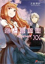 Spice and Wolf 20