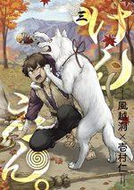 couverture, jaquette Ken'en - Comme chien et singe 3