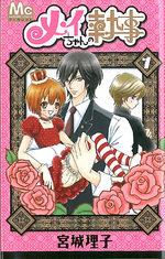 Mei's Butler 1 Manga