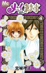 Mei's Butler 4 Manga