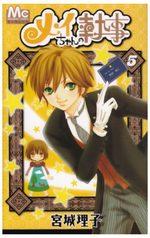 Mei's Butler 5 Manga