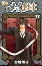 Mei's Butler 11 Manga