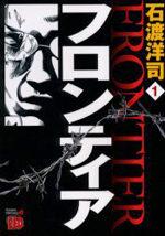 Frontier 1 Manga