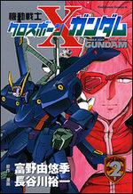Kidou Senshi Crossbone Gundam 2 Manga