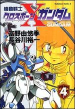 Kidou Senshi Crossbone Gundam 4 Manga