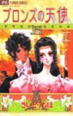 Bronze no Tenshi 1 Manga
