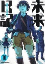 Mirai Nikki 10 Manga