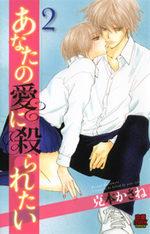 Anata no Ai ni Yararetai 2 Manga