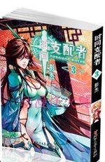 Chronos Ruler 3 Manhua