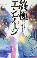 Last Pretender 1 Manga