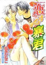 The Tyrant who fall in Love 1 Manga