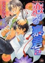 The Tyrant who fall in Love 2 Manga