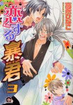 The Tyrant who fall in Love 3 Manga