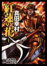 Guren no Hana - Sanada Yukimura 1 Manga