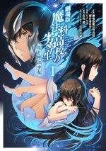 The irregular at magic high school 1 Manga