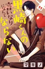 Black Prince & White Prince 11 Manga