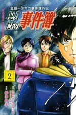 Kindaichi Shounen no Jikenbo Gaiden Hannin tachi no Jikenbo 2 Manga
