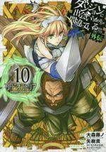 Danmachi - Sword Oratoria 10 Manga