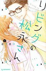 Mon coloc' d'enfer 3 Manga