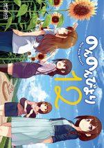 Non Non Biyori 12 Manga
