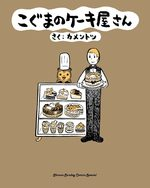 Koguma no Cake ya san # 1
