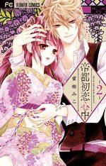 couverture, jaquette Teito Hatsukoi Shinjyu 2