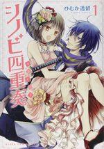 Shinobi Quartet 1 Manga