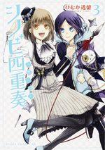Shinobi Quartet 3 Manga