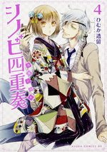 Shinobi Quartet 4 Manga