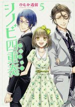 Shinobi Quartet 5 Manga