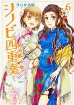 Shinobi Quartet 6 Manga