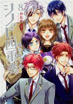 Shinobi Quartet 8 Manga
