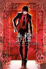 Devil inside 3 Manga