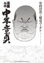 La virginité passé 30 ans - Souffrances et désirs au quotidien 1 Manga