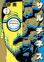 Saltiness 3 Manga
