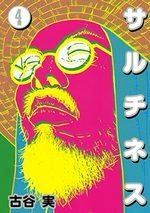 Saltiness 4 Manga