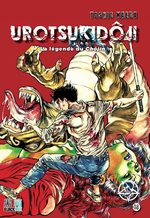Urotsukidôji 3 Manga