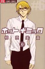 Hot Gimmick 6 Manga