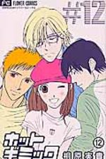 Hot Gimmick 12 Manga