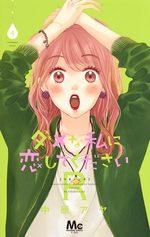 Dame na Watashi ni Koi shite kudasai R # 4