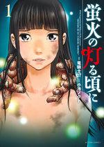 Firefly 1 Manga