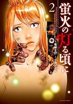 Firefly 2 Manga