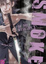 Bi no Kyoujin: Smoke Manga