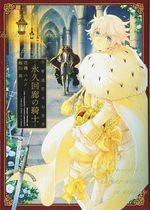 Les 7 princes et le labyrinthe millénaire - Spin-off 1 Manga