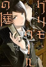 Dark Grimoire 1 Manga