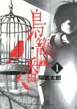 Birdcage Castle 1 Manga