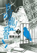 Birdcage Castle 2 Manga