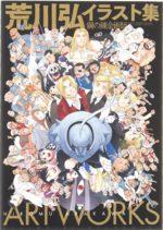 Fullmetal Alchemist: Hiromu Arakawa Artworks 0 Artbook